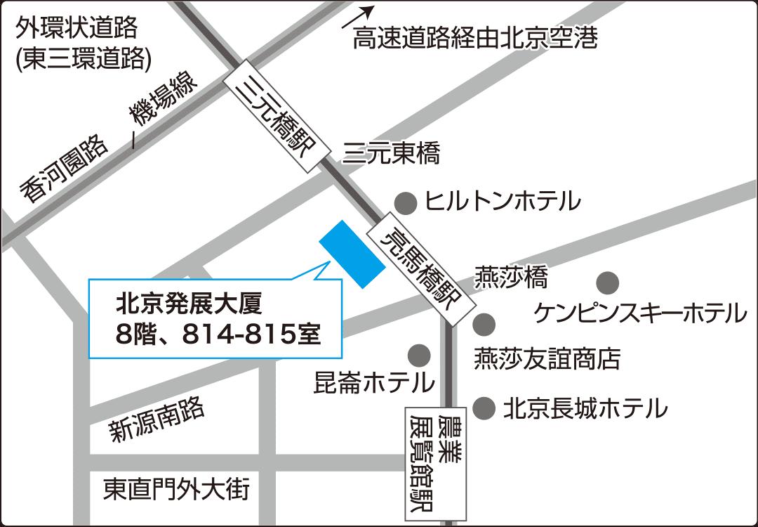 政投銀投資諮詢(北京)有限公司 会社情報 日本政策投資銀行(DBJ)