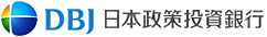 DBJ 日本政策投資銀行